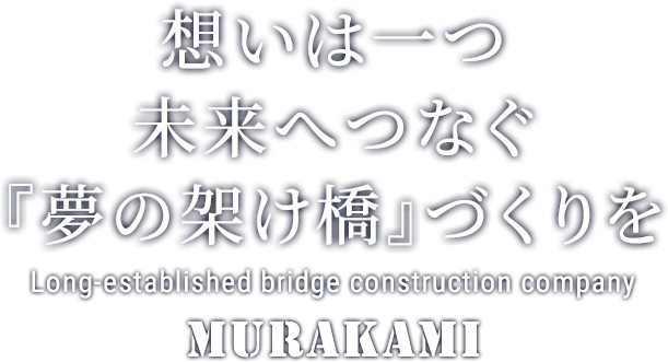 創業50年 老舗の橋梁建設会社